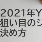 YouTubeにおける狙い目のジャンルと決め方【2021年最新版】