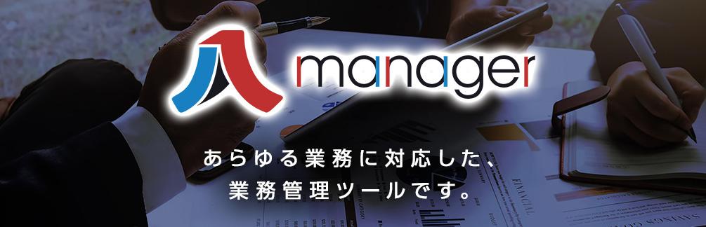 業務管理ツール「manager」